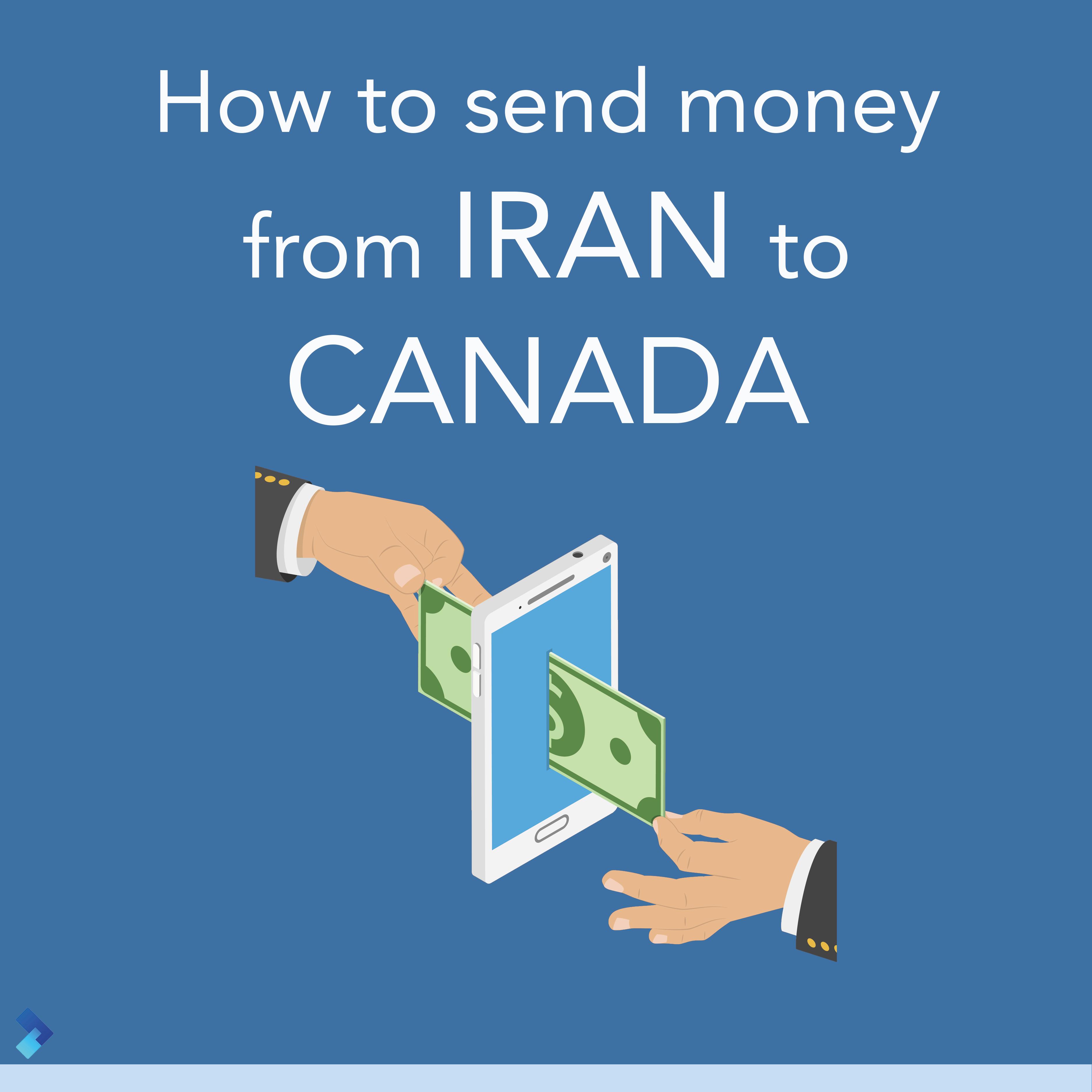 چگونه می توانید از ایران پول به کانادا بفرستید؟